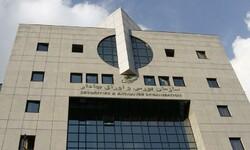 آخرین مهلت تکمیل مدارک نامزدهای انتخابات هیأت مدیره شرکت های سرمایه گذاری استانی