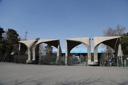 ثبتنام بدون آزمون دانشگاه تهران تا ۲۴ اردیبهشت ادامه دارد