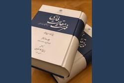 دوازدهمین جلد از فهرست مقالات فارسی منتشر شد