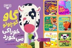 ترجمه مجموعه «بچه باهوش» برای خردسالان چاپ شد