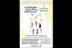 اختتامیه جشنواره روستاها و عشایر دوستدار کتاب برگزار میشود
