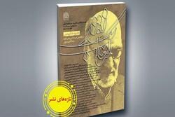 شماره ۷۹ و ۸۰ فصلنامه «کتاب نقد» منتشر شد