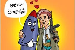 من و یمن، شما همه!