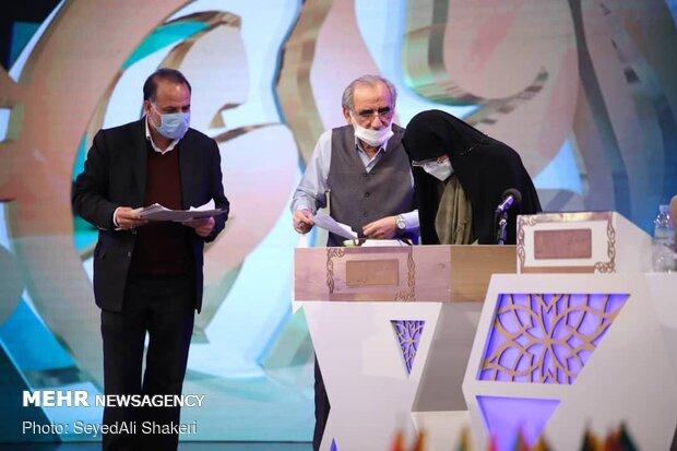 Uluslararası Kur'an-ı Kerim yarışması