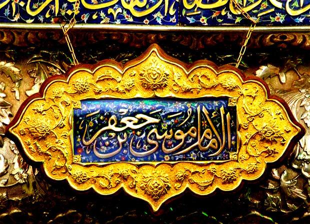 مراسم شهادت امام موسی کاظم(ع) در انگلیس برگزار می شود