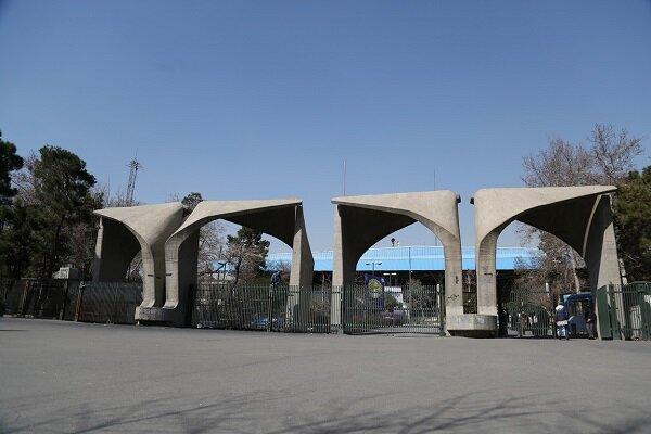 ثبتنام بدون آزمون دانشگاه تهران تا 24 اردیبهشت ادامه دارد