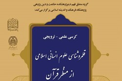 قلمروشناسی علوم انسانی اسلامی از منظر قرآن بررسی میشود