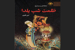 رمان جدید امین فقیری چاپ شد/عاشقانهای از قرن دهم هجری