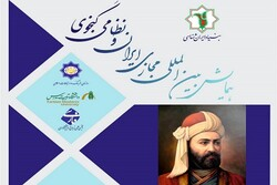 همایش بینالمللی«ایران و نظامیگنجوی» به صورت مجازی برگزار میشود