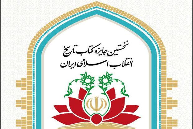 برگزیدگان نخستین جایزه کتاب تاریخ انقلاب اسلامی معرفی شدند