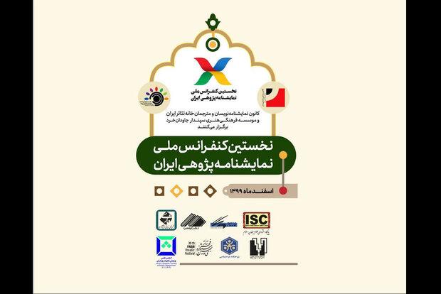 افتتاح نخستین «کنفرانس ملی نمایشنامه پژوهی ایران»