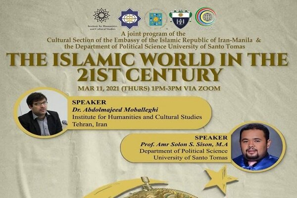 همایش جهان اسلام در قرن بیست و یکم برگزار می شود
