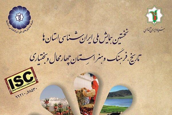 نخستین همایش از سلسله همایشهای ملی ایرانشناسی استانها برگزار شد