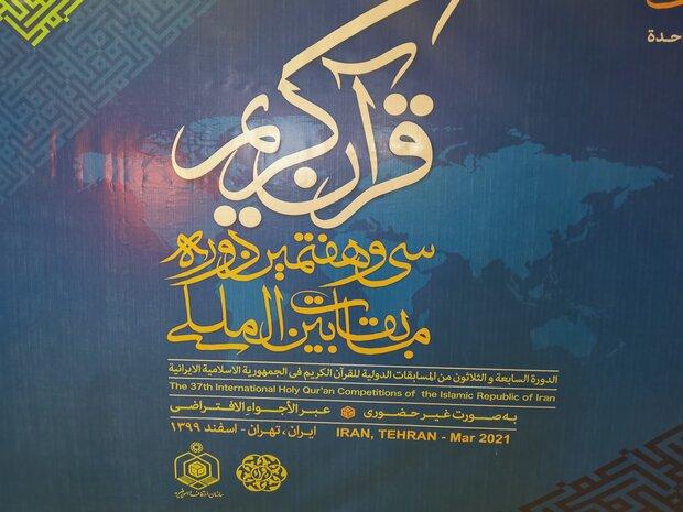 آغاز به کار جشنواره ملی «شهود قدسی ۵» در فارس