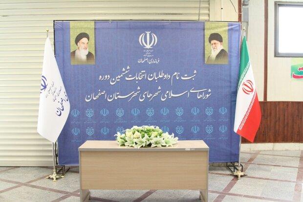 کاهش ثبت نامیهای شورای شهر اصفهان نسبت به دوره گذشته