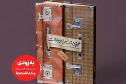 روایت سفر رهبر انقلاب به کردستان کتاب میشود
