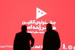 برگزیدگان نخستین جشنواره «هنر زنده است» معرفی شدند