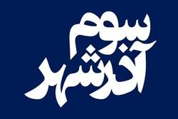 «سوم آذرشهر» از ۲۶ اسفند اکران میشود/ پایان یک سال انتظار