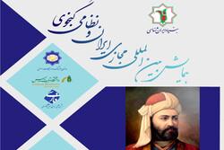 İranlı ünlü şair Nizami Gencevi internet üzerinden anılacak