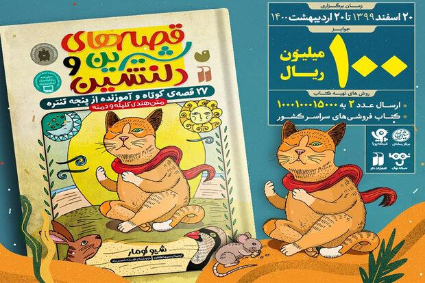 چهارمین مسابقه کتابخوانی پویا برگزار میشود
