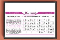 تقویم سال ۱۴۰۰ را از سایتهای معتبر دانلود کنید