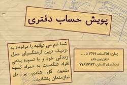 ویژه برنامه جهادی «حساب دفتری» در شهر تهران برگزار میشود