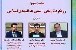 نشست «رویکرد تاریخی-متنی به فلسفه اسلامی» برگزار میشود