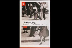 زیرتیغ ستاره جبار منتشر شد/خاطرات بازمانده اردوگاههای کار اجباری
