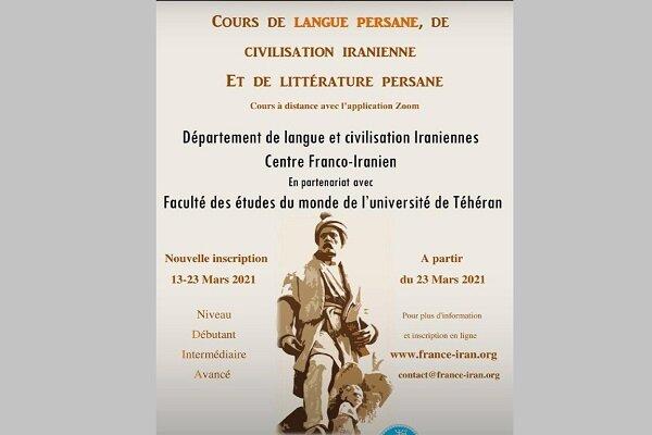 کلاسهای آموزشی زبان، تمدن و ادبیات فارسی برگزار میشود