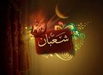 التوصيات العشرة للإمام الرضا عليه السلام في الجمعة الأخيرة لشهر شعبان المعظّم