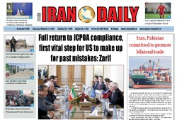 Front pages of Iran's English dailies on March 14