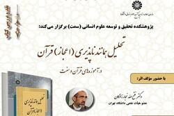 کتاب تحلیل همانندناپذیری (اعجاز) قرآن نقد و بررسی میشود