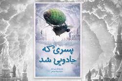 «پسری که جادویی شد» چاپ شد/داستان سفر با کشتی هوایی دزدان دریایی