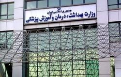 وزارت بهداشت مکلف به نظارت بر اصالت اقلام دارویی شد