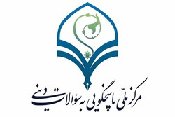 انتصاب اعضای کمیته امور پاسخگویان مرکزملی پاسخگویی به سؤالات دینی