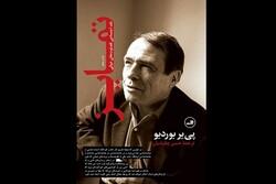 نسبت آرای بوردیو با مختصات اجتماعی و فرهنگی ایران بررسی میشود