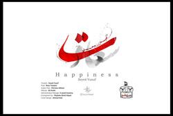 نماهنگ «سعادت» با صدای یوسف موسوی منتشر شد