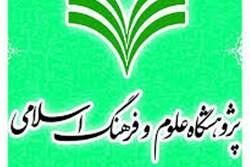 صدور پروانه سه نشریه جدید پژوهشگاه علوم و فرهنگ اسلامی