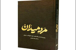 «مرد میدان»به بازار آمد/ شعر شاعران ایرانی و خارجی درباره حاجقاسم