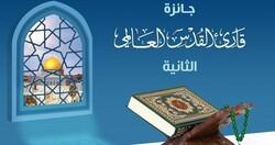 """""""قارئ القدس العالمي"""" مسابقة في تلاوة القرآن"""
