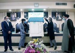 نشان بنیاد فرهنگی البرز رونمایی شد