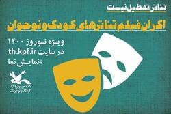 اکران فیلمتئاترهای کودک و نوجوان به مناسبت عید نوروز