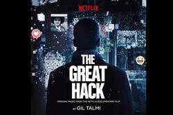 مستندی از رسوایی بزرگ شرکت آمریکایی در شبکه مستند
