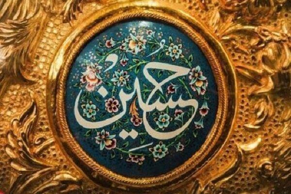 Iranians celebrate birth anniversary of Imam Hussein (PBUH)
