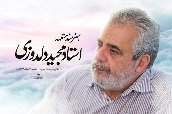 الموت يغيّب المصمم الغرافيكي التبريزي مصمم شعار حزب الله اللبناني