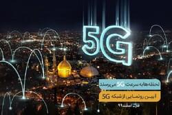 پنجمین سایت ۵G همراه اول فردا در قم افتتاح می شود