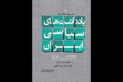 جلد سوم از مجموعه «یادداشتهای سیاسی ایران» روانه بازار نشر شد