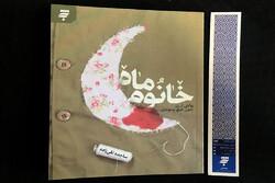 کتاب زندگی همسر شهید شیرعلی سلطانی منتشر شد/مقایسه دو زندگی زنانه