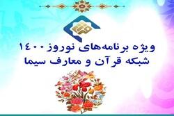 نوروز مهدوی ۱۴۰۰ با ویژه برنامه «سلام»
