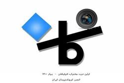 نخستین جشنواره «فتوفیکشن» بهار ۱۴۰۰ برگزار میشود